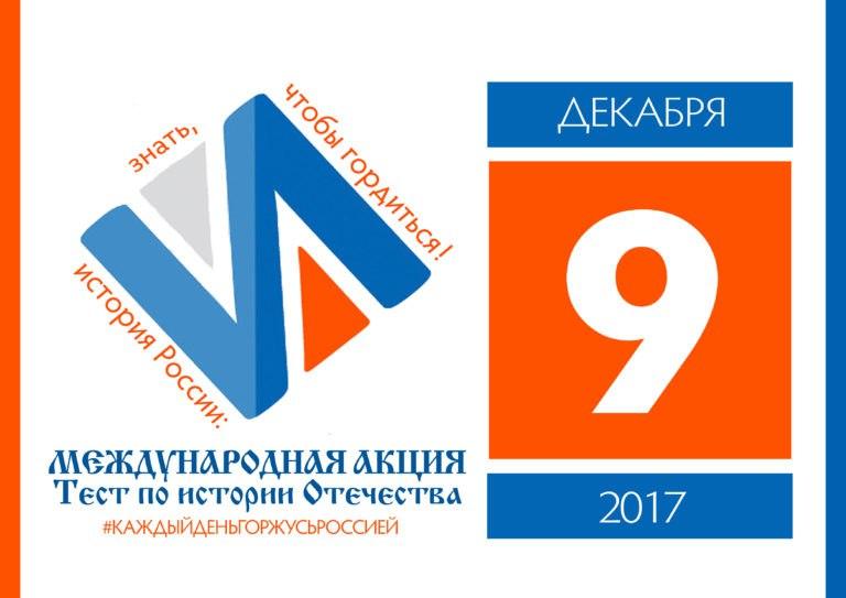 mezhdunarodnyj_den_istorii_2017